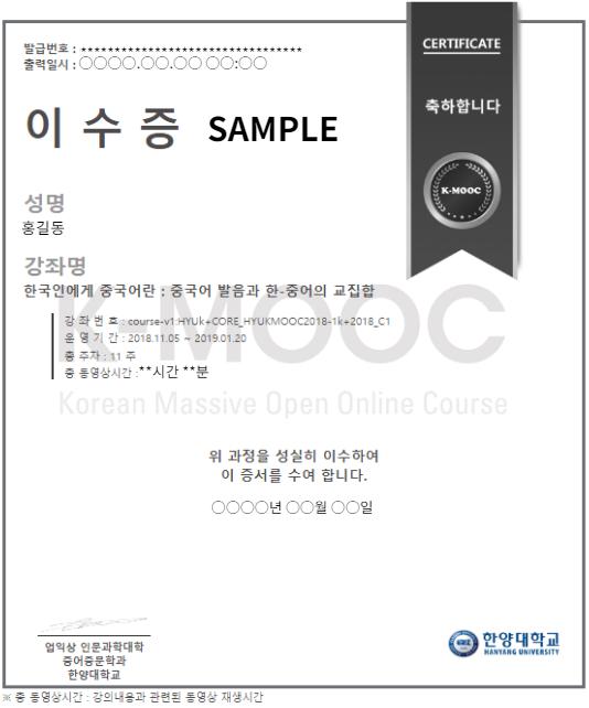 한국인에게 중국어란 : 중국어 발음과 한-중어의 교집합 이수증 예시
