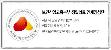 한국보건복지인력개발원 정밀의료인재양성단