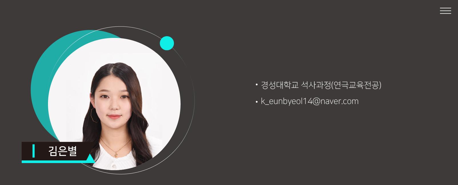 김은별 경성대학교 연극교육전공 석사 재학, k_eunbyeol14@naver.com