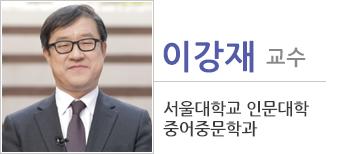 이강재 교수님 서울대학교 중어중문학과 교수