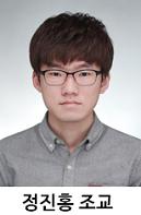 정진홍 조교