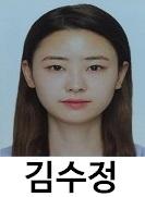 김수정 조교