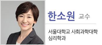 한소원 교수 – 서울대학교 사회과학대학 심리학과