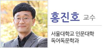홍진호 교수 – 서울대학교 인문대학 독어독문학과