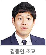 김종인 조교