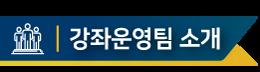 강좌운영팀소개