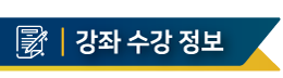 강좌수강정보